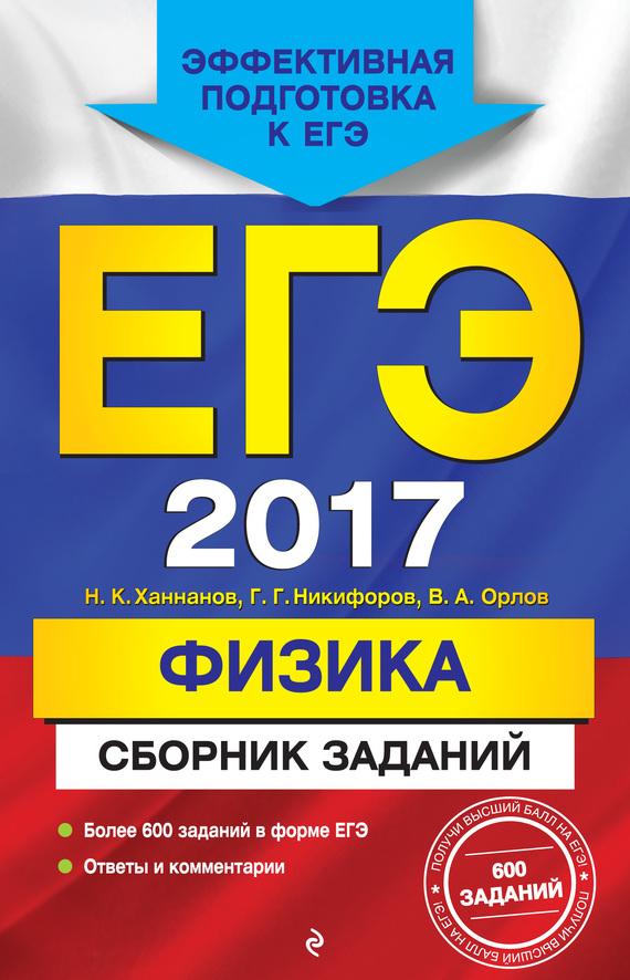 В. А. Орлов ЕГЭ 2017. Физика. Сборник заданий ситников в как написать сочинение для подготовки к егэ