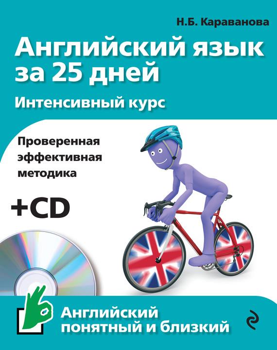 Н. Б. Караванова Английский язык за 25 дней. Интенсивный курс (+MP3) английский язык за 25 дней интенсивный курс cd