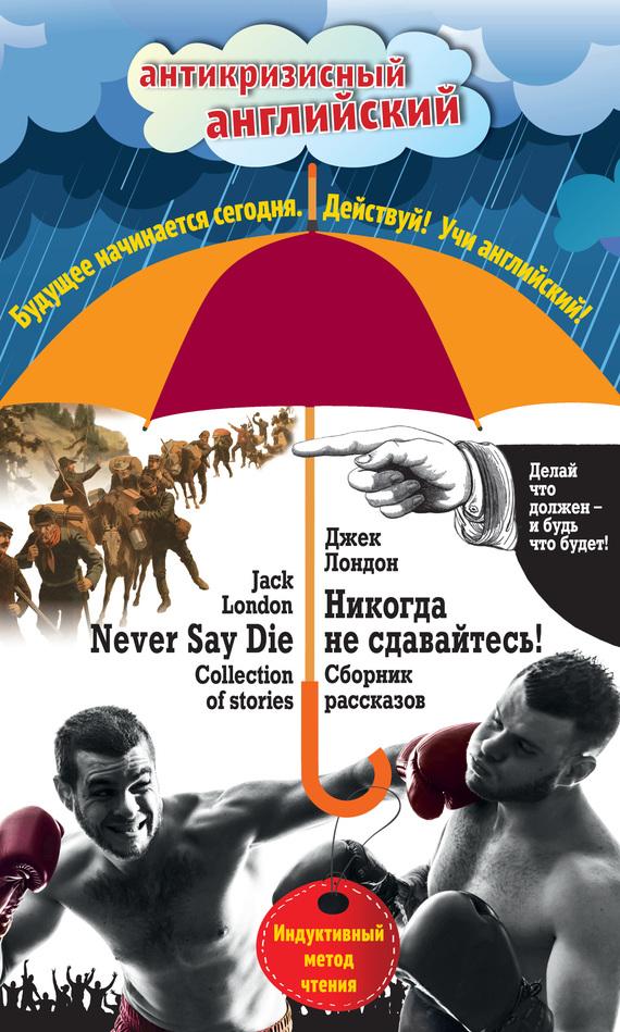 Никогда не сдавайтесь! Сборник рассказов / Never Say Die! Collection of stories. Индуктивный метод чтения