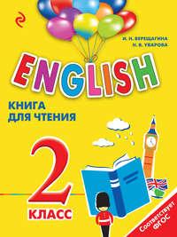 Верещагина, И. Н.  - English. 2 класс. Книга для чтения