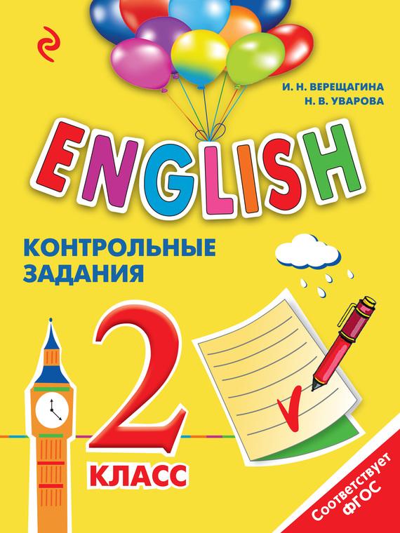 И. Н. Верещагина English. 2 класс. Контрольные задания (+MP3) книги эксмо english 2 класс контрольные задания cd