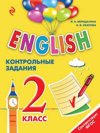 Верещагина, И. Н.  - English. 2 класс. Контрольные задания (+MP3)