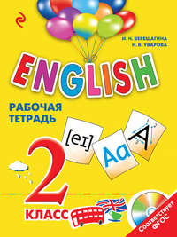 Верещагина, И. Н.  - English. 2 класс. Рабочая тетрадь (+MP3)