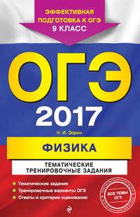 Зорин, Н. И.  - ОГЭ 2017. Физика. Тематические тренировочные задания