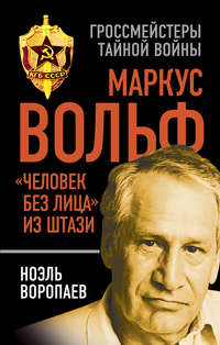 Воропаев, Ноэль  - Маркус Вольф. «Человек без лица» из Штази