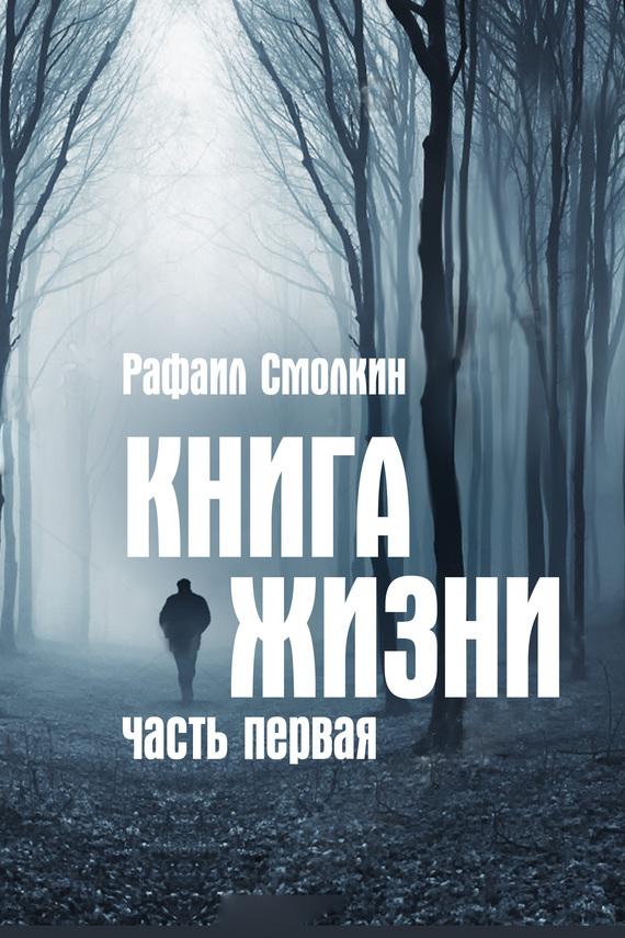 Рафаил Смолкин Книга жизни (сборник) екклесиаст