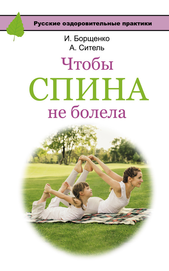 Скачать Чтобы спина не болела бесплатно Анатолий Ситель