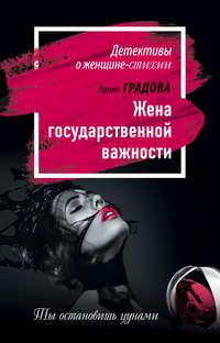 Градова, Ирина  - Жена государственной важности