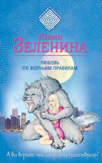 Зеленина, Юлия  - Любовь по волчьим правилам