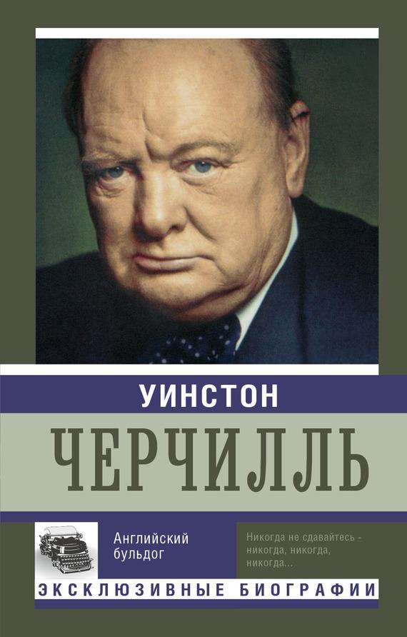 Обложка книги Уинстон Черчилль. Английский бульдог, автор Мишаненкова, Екатерина