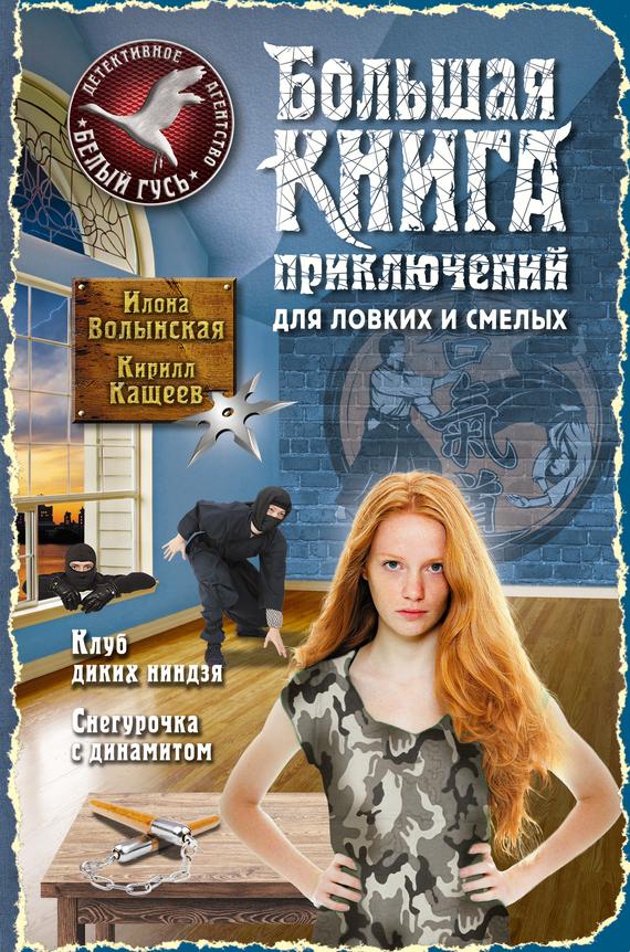 Илона Волынская, Кирилл Кащеев - Большая книга приключений для ловких и смелых (сборник)