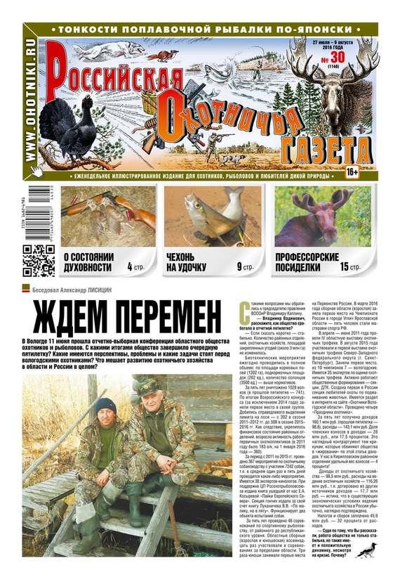 Российская Охотничья Газета 30-2016