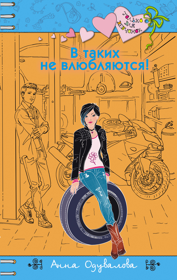 Анна Одувалова - В таких не влюбляются!