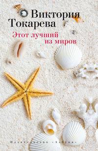 Токарева, Виктория  - Этот лучший из миров (сборник)