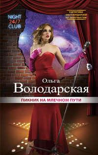 Володарская, Ольга  - Пикник на Млечном пути