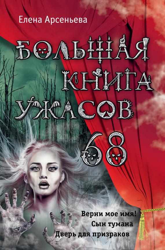 Елена Арсеньева - Большая книга ужасов – 68 (сборник)