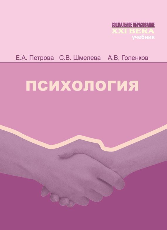 Е. А. Петрова Психология. Учебник коммерческая логистика учебник для вузов стандарт третьего поколения