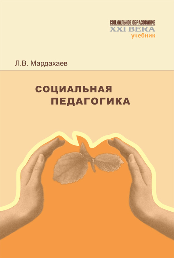 Л. В. Мардахаев бесплатно