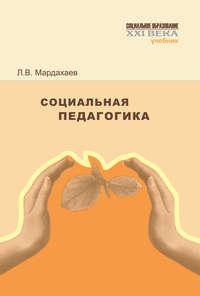 Мардахаев, Л. В.  - Социальная педагогика. Учебник