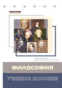 Горбунов, В. С.  - Философия. Учебное пособие