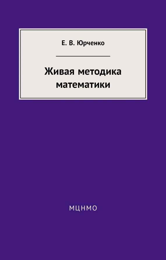 бесплатно Живая методика математики Скачать Е. В. Юрченко