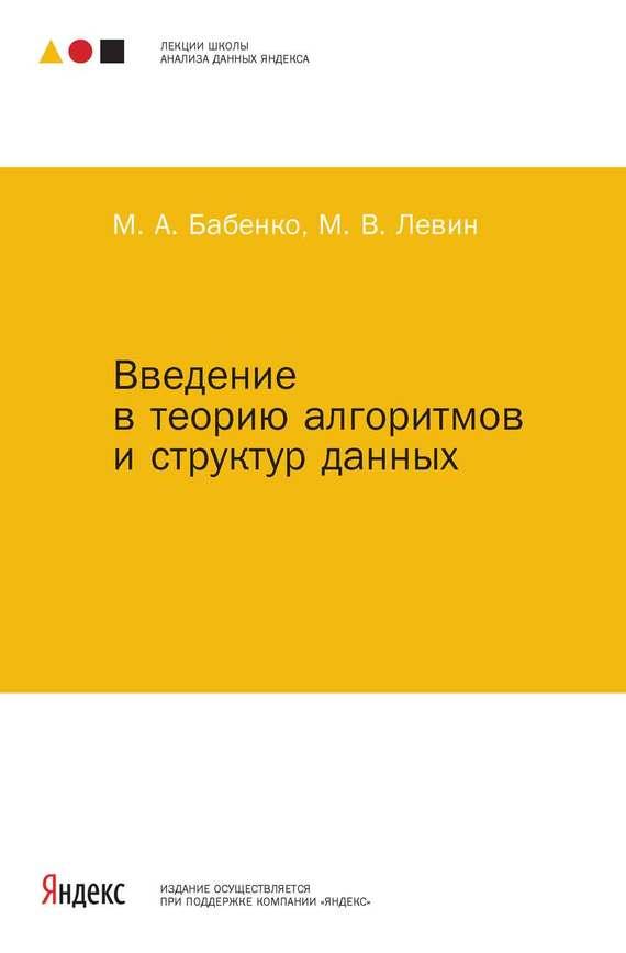 Скачать Введение в теорию алгоритмов и структур данных бесплатно М. А. Бабенко