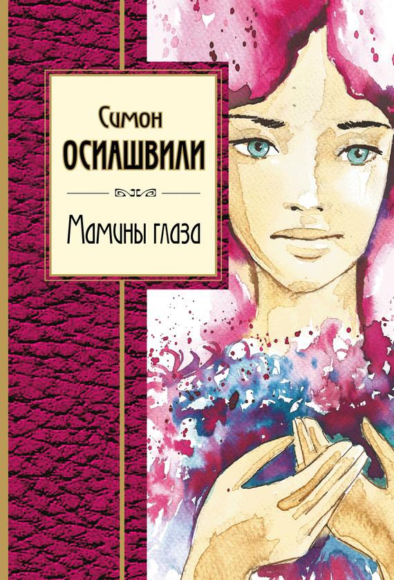 Симон Осиашвили Мамины глаза книги феникс не сыпь мне соль на рану или солетерапия для вашего здоровья