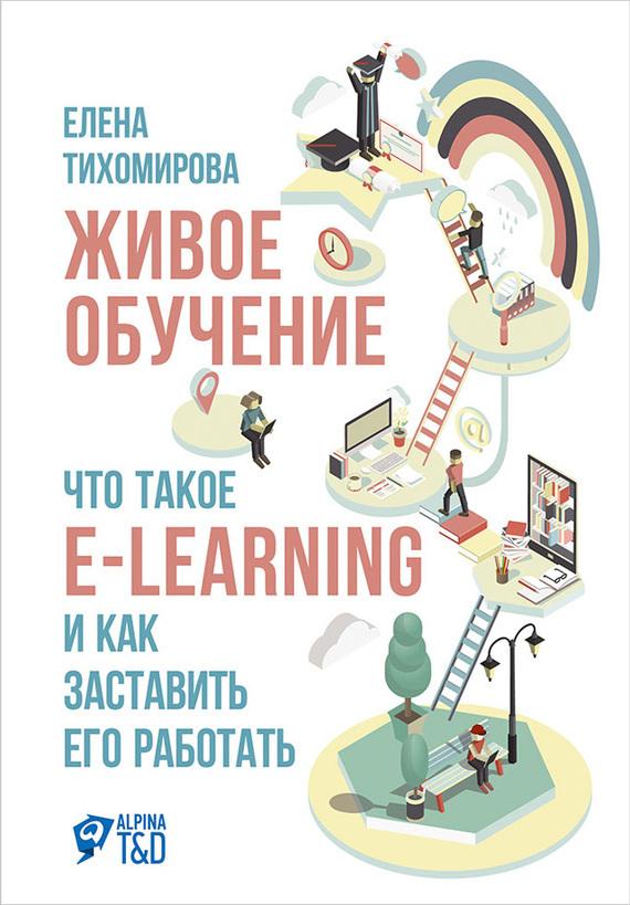 бесплатно Живое обучение Что такое e-learning и как заставить его работать Скачать Елена Тихомирова