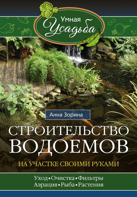 Анна Зорина Строительство водоемов на участке своими руками пруд садовый в екатеринбурге