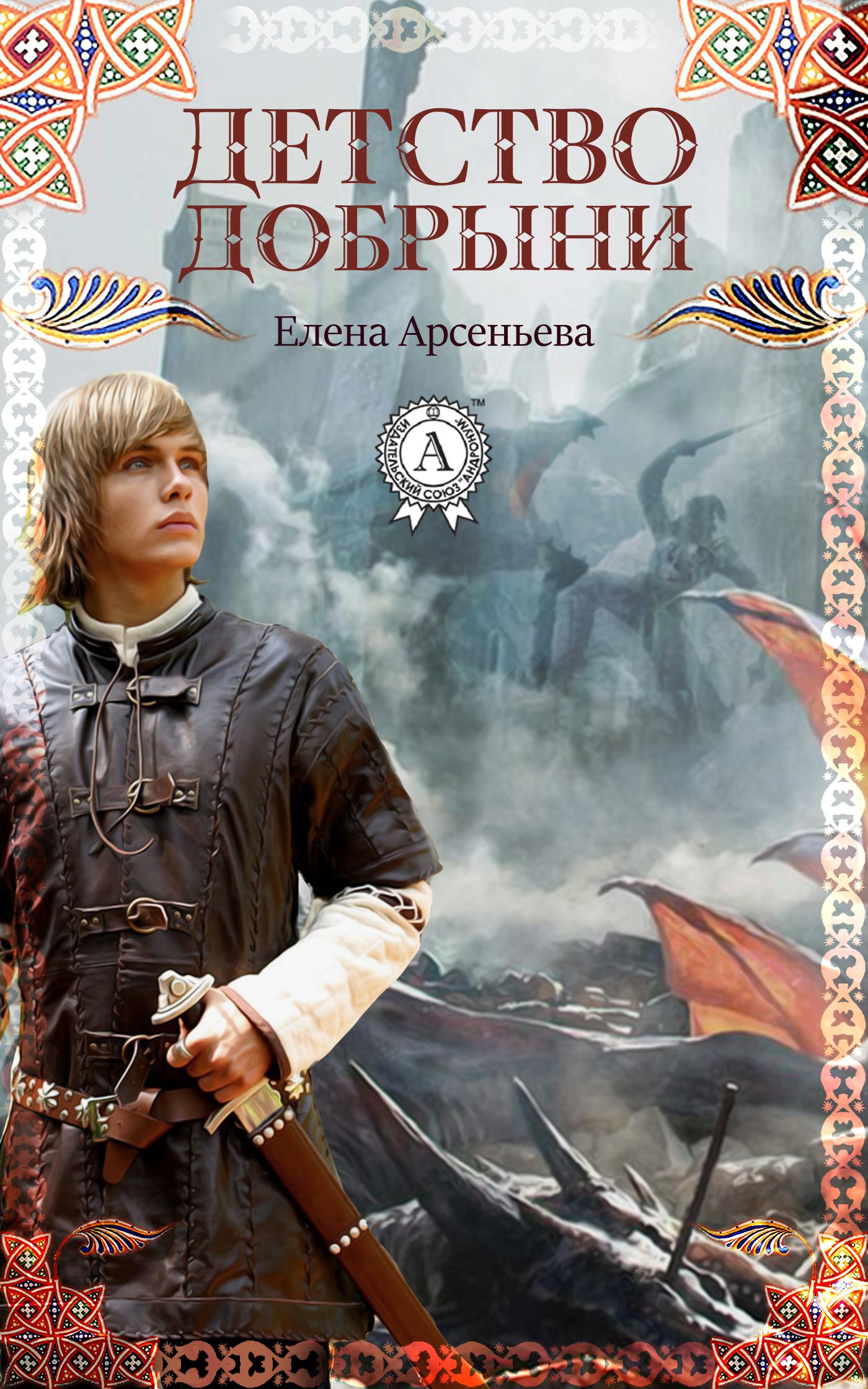 Елена Арсеньева Детство Добрыни елена усачева девочка по имени смерть