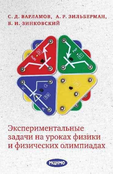 Скачать В. И. Зинковский бесплатно Экспериментальные задачи на уроках физики и физических олимпиадах