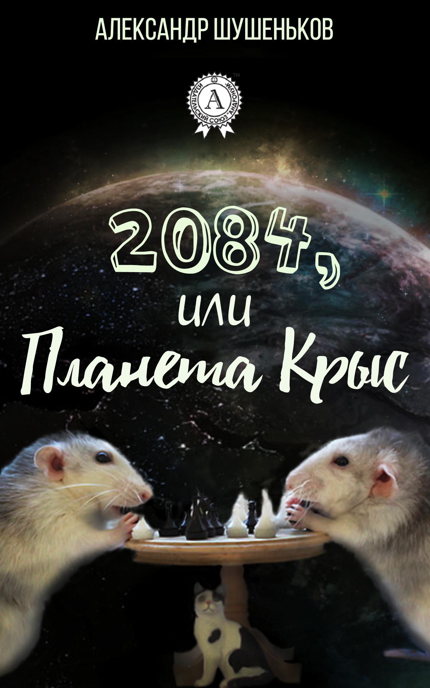 бесплатно Александр Шушеньков Скачать 2084, или Планета крыс