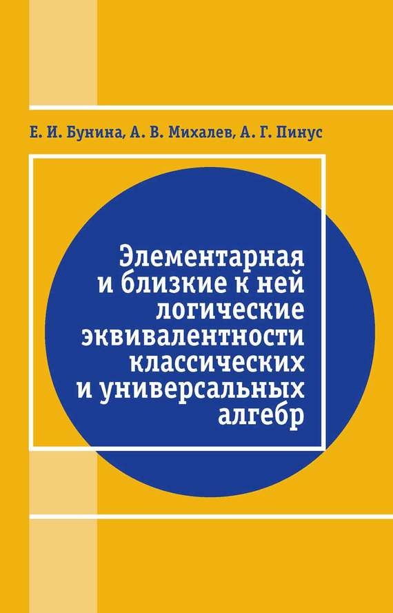 бесплатно А. В. Михалёв Скачать Элементарная и близкие к ней логические эквивалентности классических и универсальных алгебр