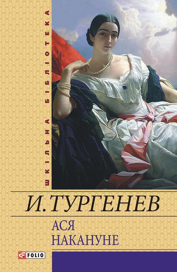 Иван Тургенев Ася. Накануне (сборник) и тургенев первая любовь