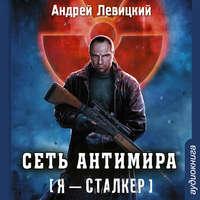 Левицкий, Андрей  - Сага смерти. Сеть Антимира