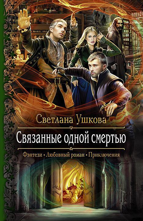 Скачать Светлана Ушкова бесплатно Связанные одной смертью