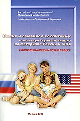 Скачать Коллектив авторов бесплатно Семья и семейное воспитание кросс-культурный анализ на материале России и США