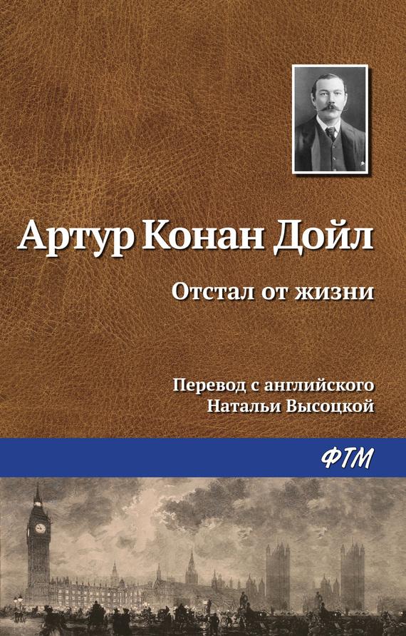 Артур Конан Дойл Отстал от жизни я сбил целый авиаполк мемуары финского аса