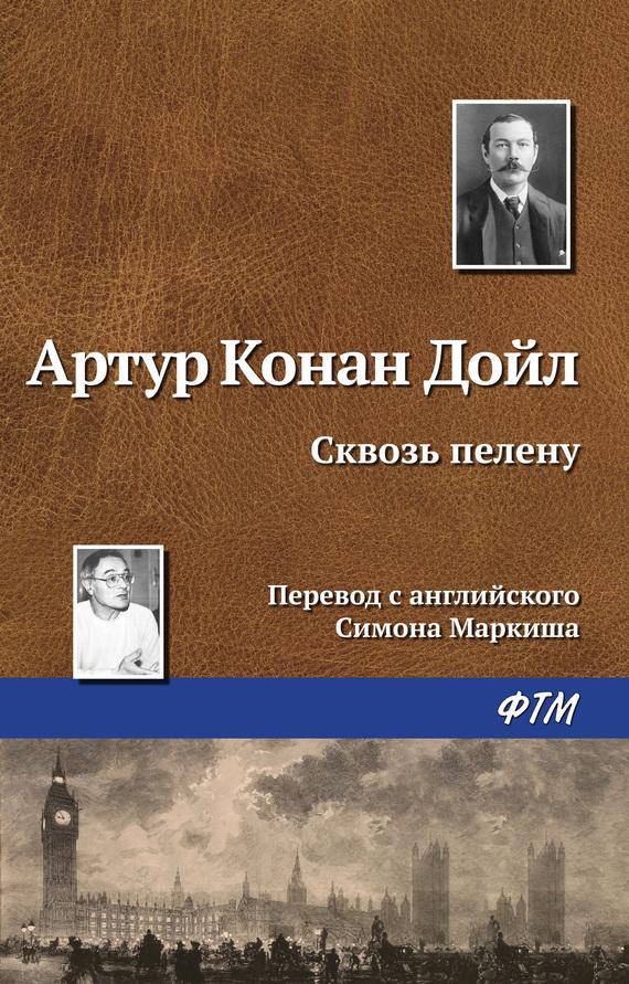бесплатно книгу Артур Конан Дойл скачать с сайта