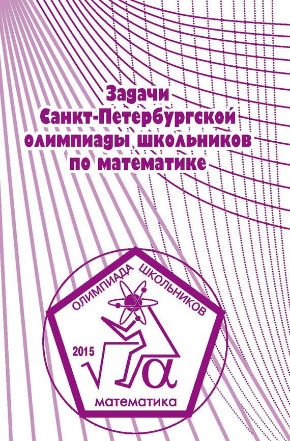 Скачать Автор не указан бесплатно Задачи Санкт-Петербургской олимпиады школьников по математике 2015 года