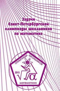Отсутствует - Задачи Санкт-Петербургской олимпиады школьников по математике 2015 года