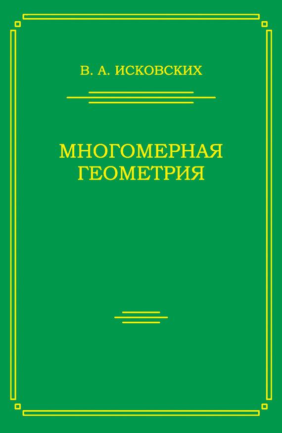 Скачать Многомерная геометрия бесплатно Василий Исковских