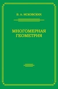 Исковских, Василий  - Многомерная геометрия