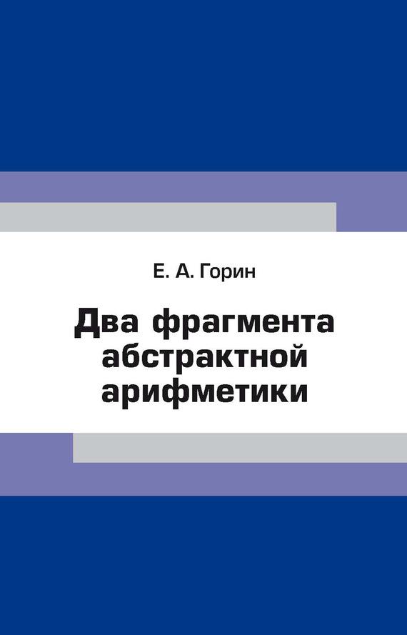 бесплатно Е. А. Горин Скачать Два фрагмента абстрактной арифметики