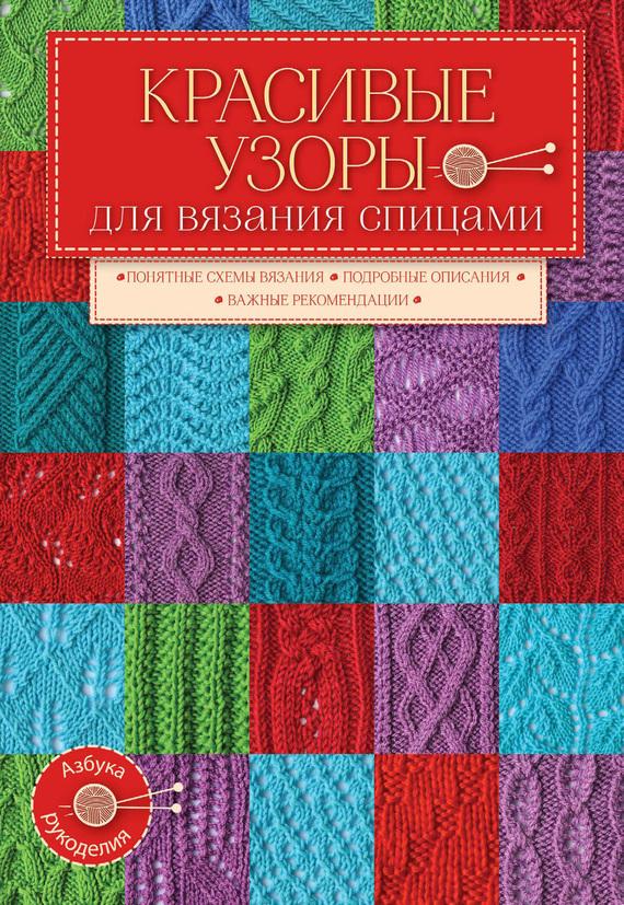 бесплатно Красивые узоры для вязания спицами Скачать Коллектив авторов