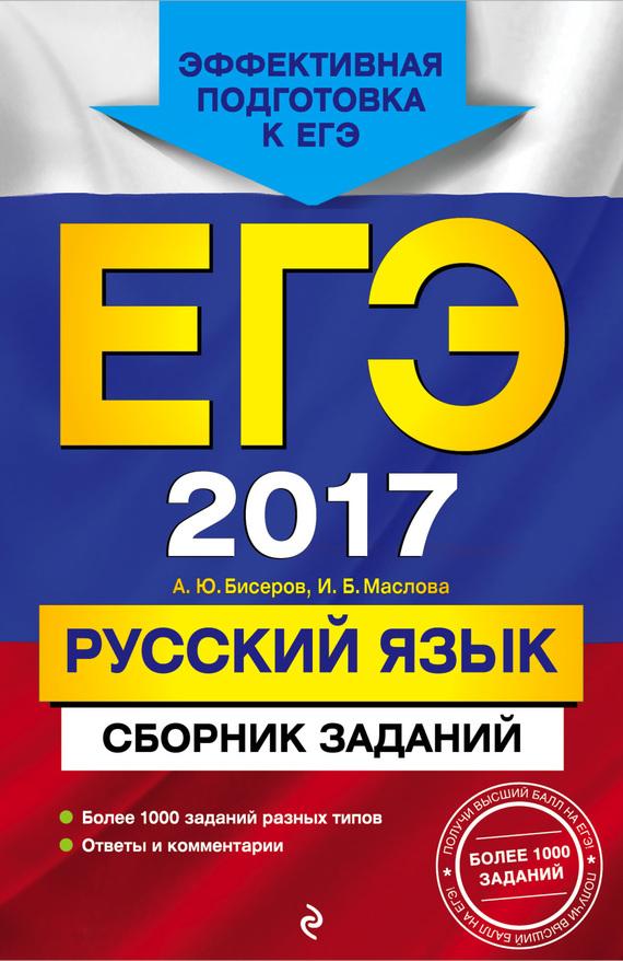 А. Ю. Бисеров ЕГЭ-2017. Русский язык. Сборник заданий