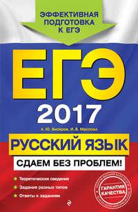 - ЕГЭ-2017. Русский язык. Сдаем без проблем!