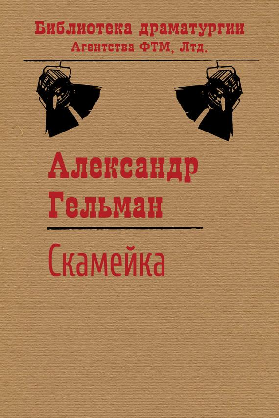 Александр Гельман Скамейка