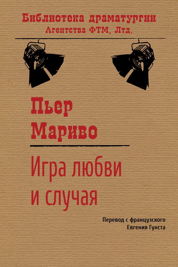 Скачать Пьер Мариво бесплатно Игра любви и случая