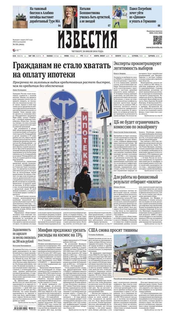 Скачать Редакция газеты Известия бесплатно Известия 136-2016